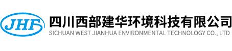 四川西部建华环境科技有限公司